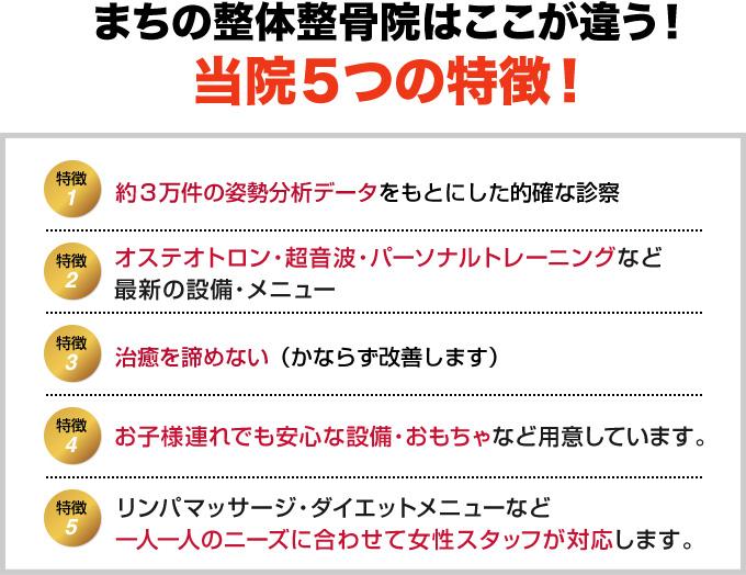 岸和田まちの整体整骨院はここが違う!当院5つの特徴