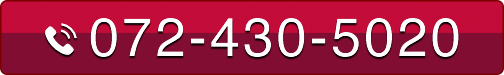 072-430-5020