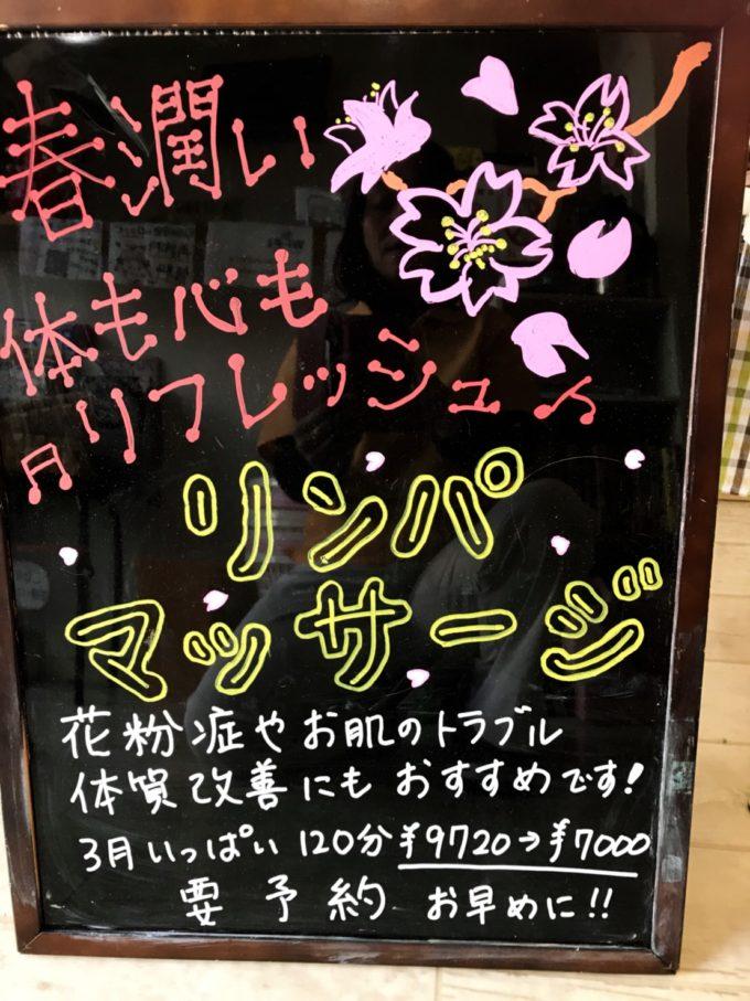岸和田まちの リンパ